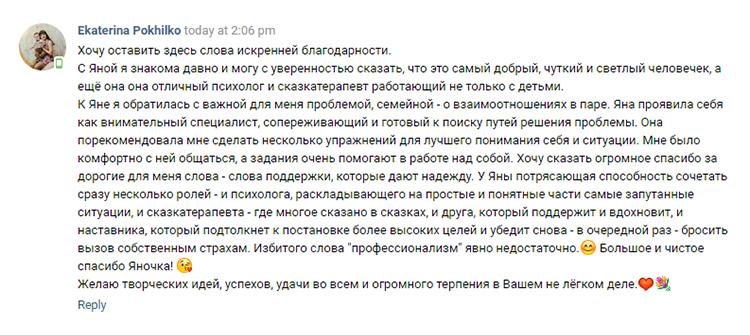 Отзыв о Яне Кулишовой